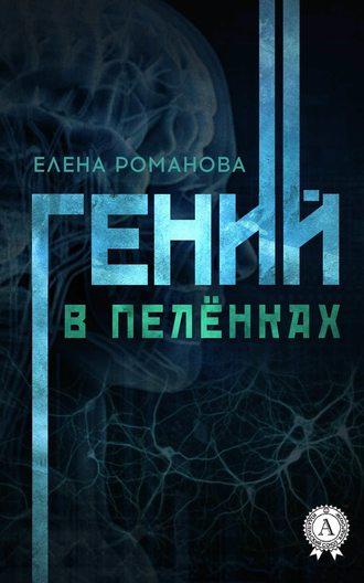 Елена Романова Гений в пелёнках