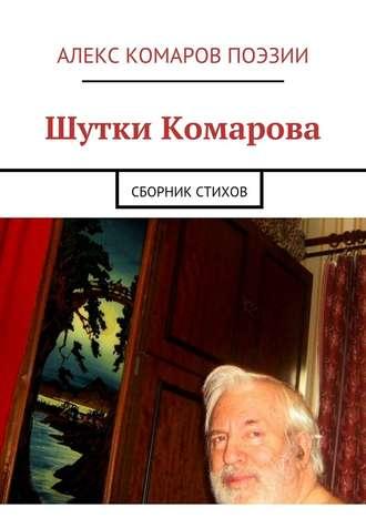 Алекс Комаров Поэзии Шутки Комарова. Сборник стихов
