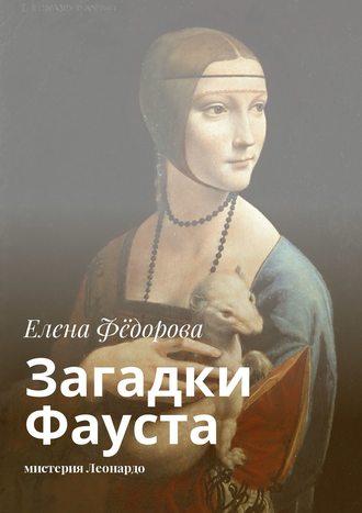 Елена Федорова, Загадки Фауста
