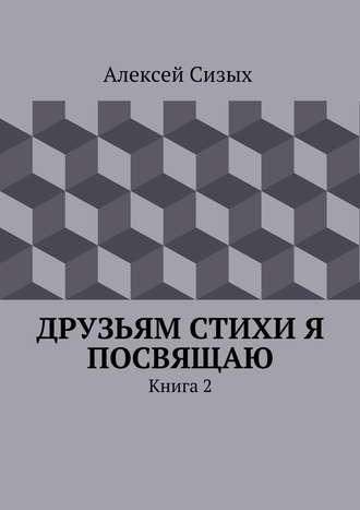 Алексей Сизых, Друзьям стихи я посвящаю. Книга 2