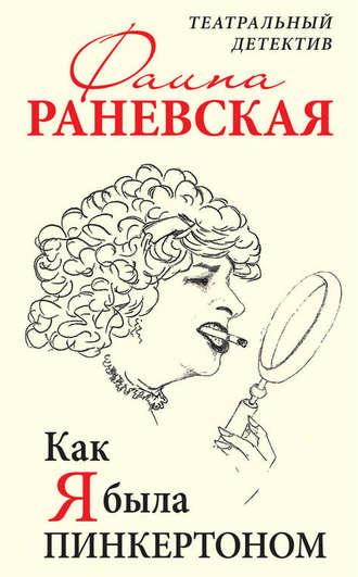Фаина Раневская, Как я была Пинкертоном. Театральный детектив