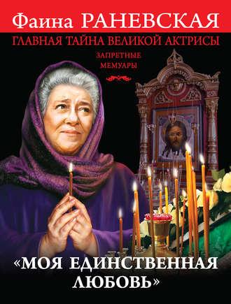 Фаина Раневская, «Моя единственная любовь». Главная тайна великой актрисы