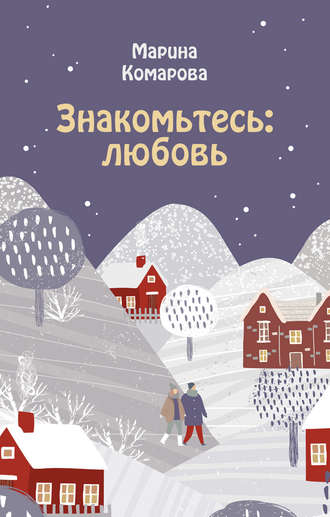Марина Комарова, Знакомьтесь: любовь