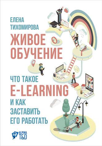 Елена Тихомирова, Живое обучение: Что такое e-learning и как заставить его работать