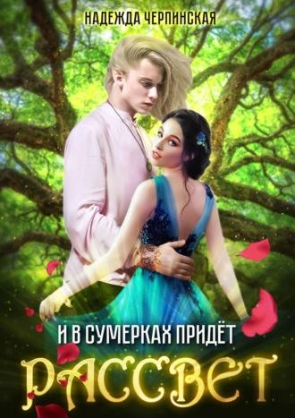 Надежда Черпинская, Ивсумерках придёт рассвет. роман-фэнтези