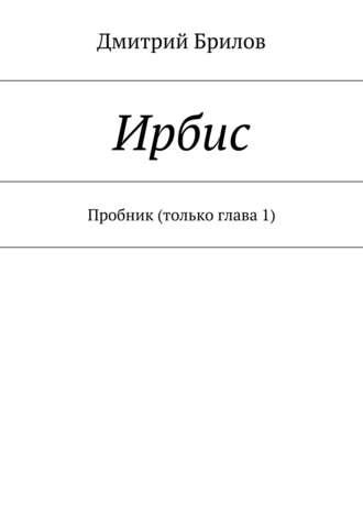Дмитрий Брилов, Ирбис. Пробник (только глава1)