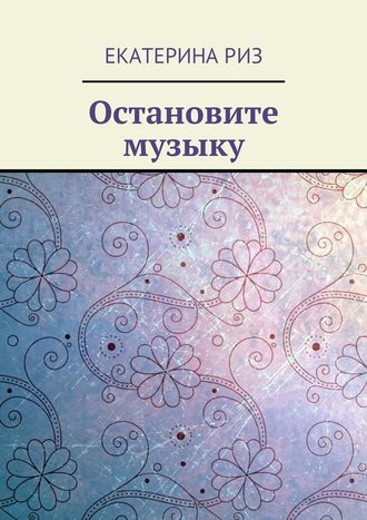 Екатерина Риз, Остановите музыку
