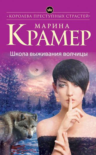 Марина Крамер, Школа выживания волчицы