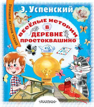 Эдуард Успенский, Весёлые истории в деревне Простоквашино
