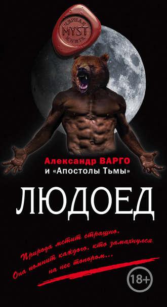 Александр Варго, Людоед (сборник)