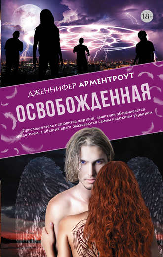 Дженнифер Арментроут, Освобожденная