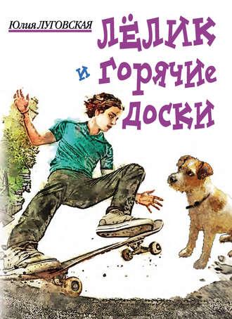 Юлия Луговская, Лелик и горячие доски