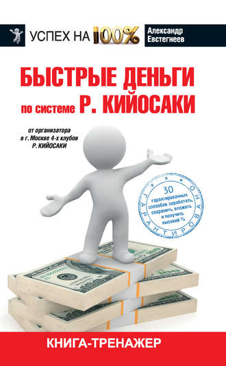 Александр Евстегнеев, Быстрые деньги