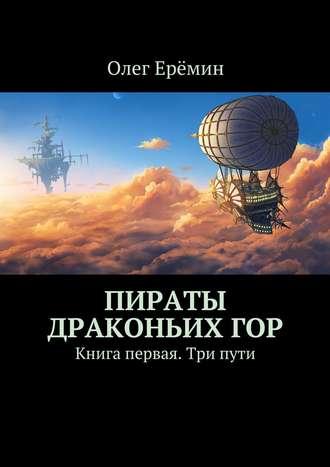 Олег Ерёмин, Пираты Драконьихгор. Книга первая. Три пути