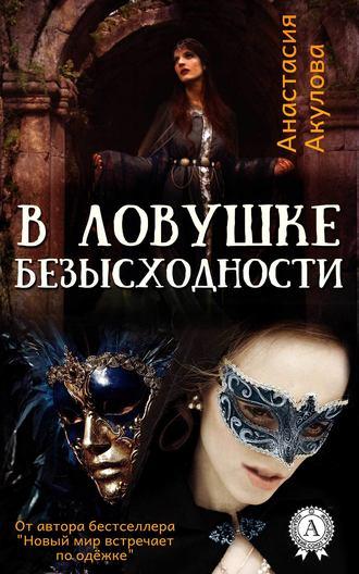 Анастасия Акулова В ловушке безысходности