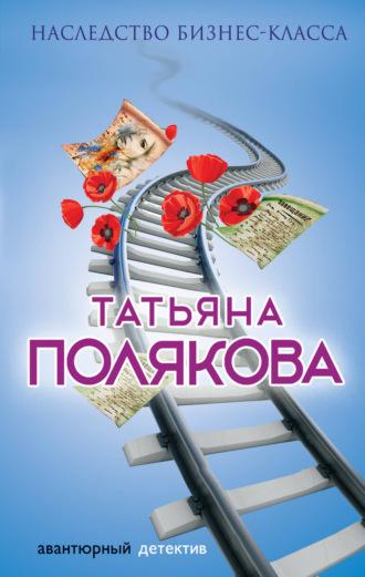 Татьяна Полякова, Наследство бизнес-класса