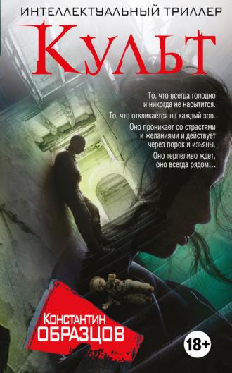 Константин Образцов, Культ