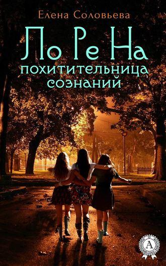 Елена Соловьева, ЛоРеНа – похитительница сознаний