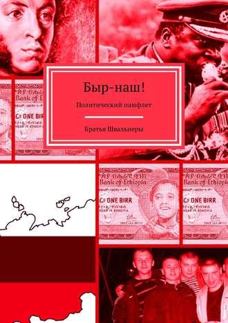 Братья Швальнеры, #Быр наш. Политический памфлет