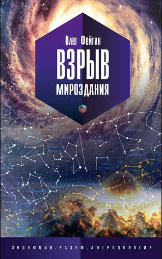 Олег Фейгин, Взрыв мироздания