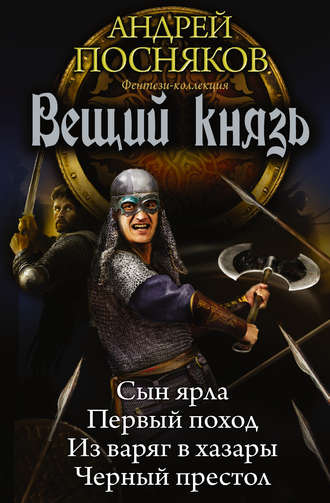 Андрей Посняков, Вещий князь: Сын ярла. Первый поход. Из варяг в хазары. Черный престол (сборник)