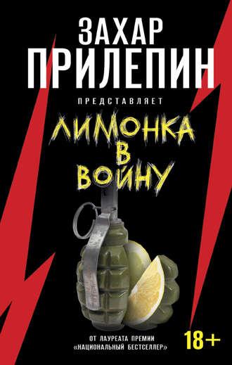 Сборник, Захар Прилепин, «Лимонка» ввойну