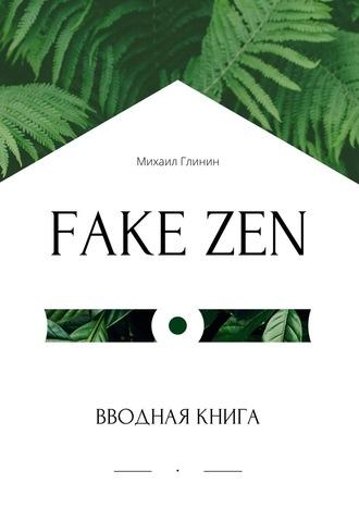 Михаил Глинин, Fake Zen. Вводная книга
