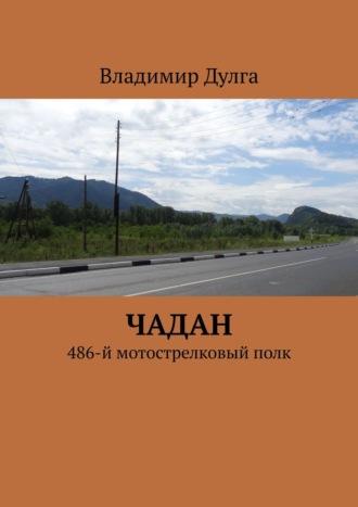 Владимир Дулга, Чадан. 486-ймотострелковыйполк