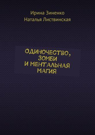 Ирина Зиненко, Наталья Листвинская, Одиночество, зомби иментальная магия