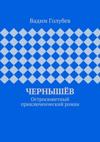 Вадим Голубев, Чернышёв. Остросюжетный приключенческий роман