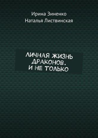 Наталья Листвинская, Ирина Зиненко, Личная жизнь драконов. Инетолько