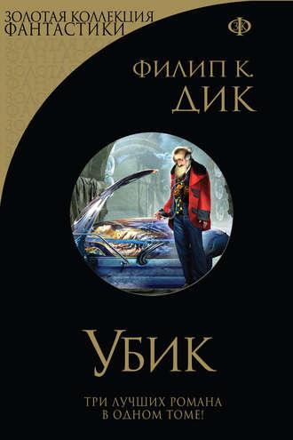 Филип Дик, Убик (сборник)