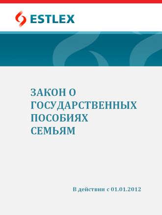 Grupi autorid, Закон о государственных пособиях семьям