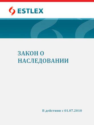 Grupi autorid, Закон о наследовании