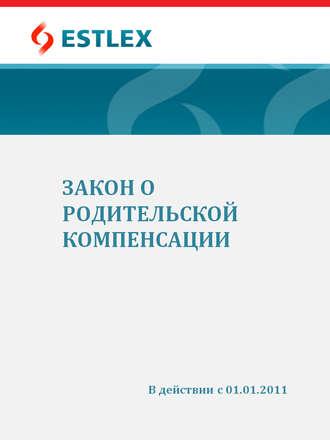 Grupi autorid, Закон о родительской компенсации