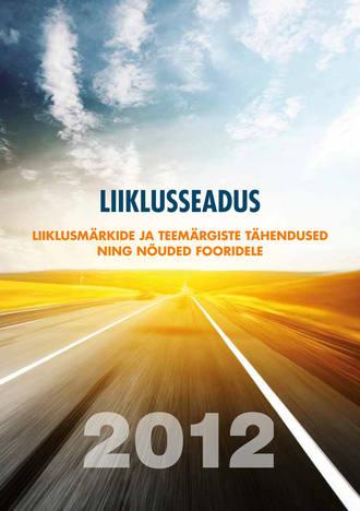Grupi autorid, Liiklusseadus & liiklusmärkide ja teemärgiste tähendused ning nõuded fooridele