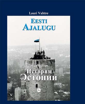 Lauri Vahtre, Eesti ajalugu