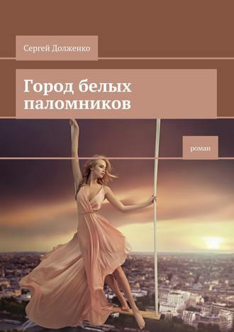 Сергей Долженко, Город белых паломников. Роман