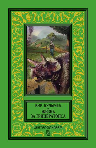 Кир Булычев, Жизнь за трицератопса (сборник)