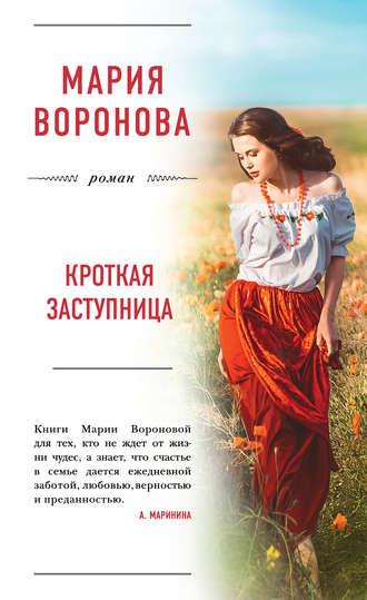 Мария Воронова, Кроткая заступница