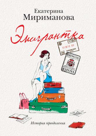 Екатерина Мириманова, Эмигрантка. История преодоления