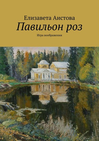 Елизавета Аистова, Игра воображения. Роман