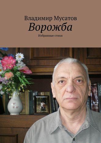 Владимир Мусатов, Ворожба. Избранные стихи