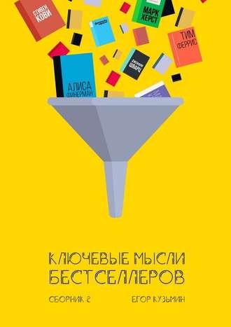Егор Кузьмин, Ключевые мысли бестселлеров. Сборник2