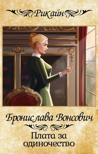 Бронислава Вонсович, Плата за одиночество