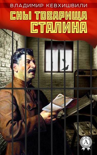 Владимир Кевхишвили, Сны товарища Сталина