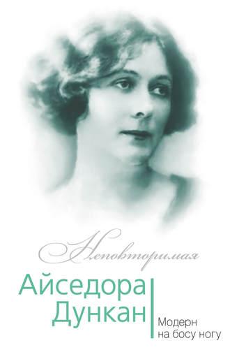 Юлия Андреева, Айседора Дункан. Модерн на босу ногу