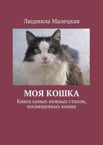Людмила Малецкая, Моя кошка. Книга самых нежных стихов, посвященных кошке