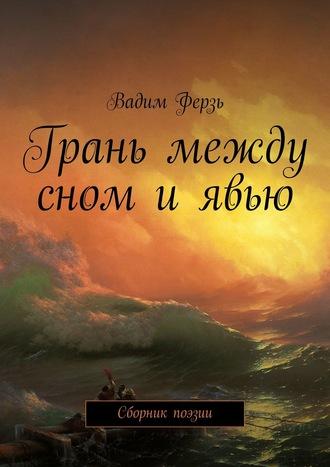 Вадим Ферзь, Грань между сном и явью. Сборник поэзии