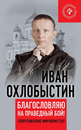 Иван Охлобыстин, Благословляю на праведный бой! Сопротивление мировому злу